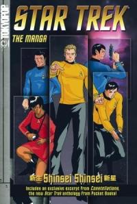 Star Trek Manga in my Zombies Blog